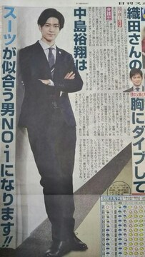 Hey!Say!JUMP 中島裕翔◇9/29 日刊スポーツ Saturdayジャニーズ