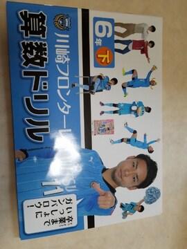 川崎フロンターレ《算数ドリル》6年下(非売品)2017年9月発行