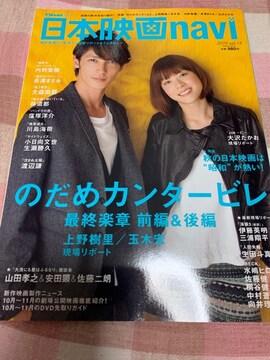★1冊/日本映画navi 2009 vol.18
