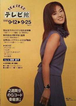 深田恭子【YOMIURIテレビ館】1998年162号