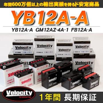 ▲バイクバッテリー GM12AZ-4A-1 YB12A-A FB12A-A  【A5】
