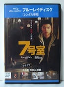 [Blu-ray] 7号室 レンタルUP ブルーレイ