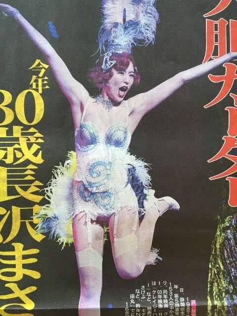 長澤まさみ  超セクシー 記事  < タレントグッズの