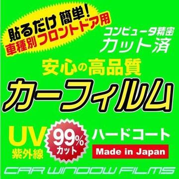 トヨタ アクア NHP10 カット済カーフィルム フロントドア