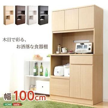 完成品食器棚【ヴィオラ-】(キッチン収納・100cm幅) WOR-18100