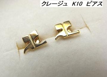 ☆★本物クレージュ K10ロゴ ピアス ★☆