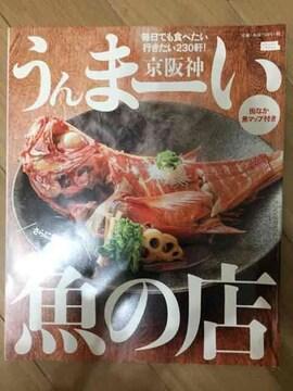 京阪神 うんまーい魚の店