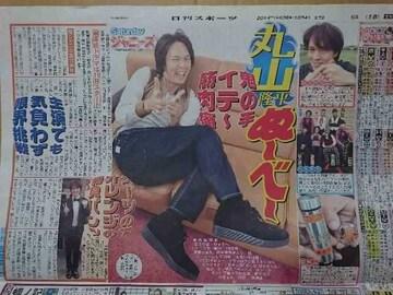 '14.10.4関ジャニ∞丸山隆平 日刊スポーツ連載記事サタデージャニーズ