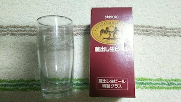サッポロ生ビール★蔵出し生ビール特製グラス★2個set★