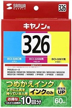 人気急上昇!詰め替え用インク BCI-326C・M・Y用
