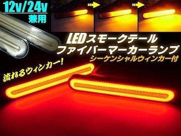 12v24v兼用/流れるウィンカー付LEDファイバーリアテールランプ