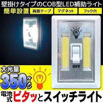 ◆大光量350ルーメン◆ COB型LED ピタッとスイッチライト