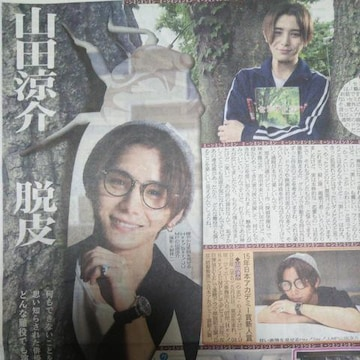 日刊スポーツ7/20◇山田涼介Saturdayジャニース