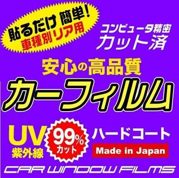 ニッサン グロリア ワゴン Y3# カット済みカーフィルム