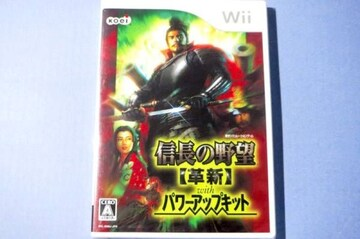 ●Wii・新品●信長の野望・革新 with パワーアップキット★