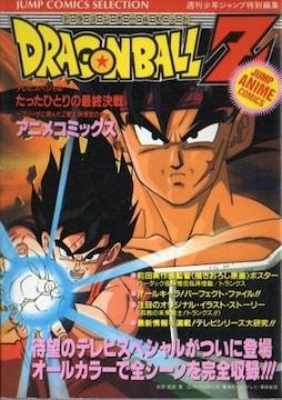 ドラゴンボールZ たったひとりの最終決戦 バーダック アニメコミックス