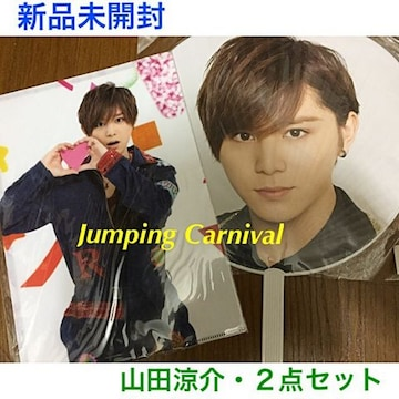 Hey!Say!JUMP Jumping Carnival★山田・うちわ&クリアファイル