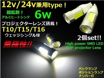 12V/24V兼用!ハイパワー6W白色SMDLED2個 T10/T15/T16ウェッジ球