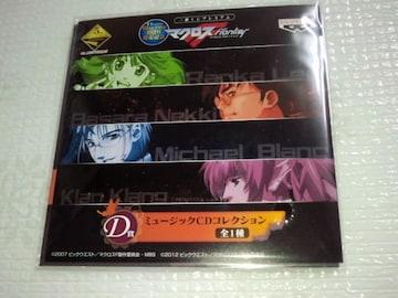 Blu-ray BOX発売記念 一番くじプレミアム マクロスF D賞 ミュージックCDコレクション