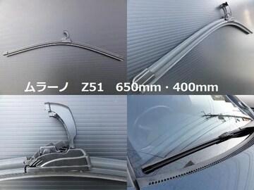 日産エアロワイパーブレード ムラーノ Z51