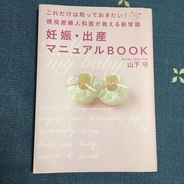 【本】妊娠・出産マニュアルBOOK 山下守
