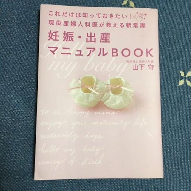 【本】妊娠・出産マニュアルBOOK 山下守  < 本/雑誌の
