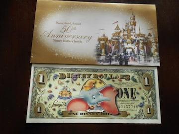 ディズニーダラー(ディズニーランド50周年記念紙)1ドル×3枚