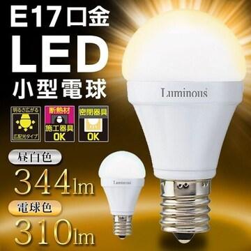 ★4個★Luminous 広配光タイプ LED電球 E17 3.0W  昼光色