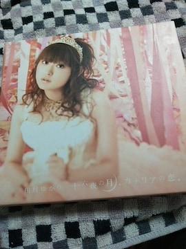 送料込・田村ゆかり/十六夜の月、カナリアの恋 CD+DVD
