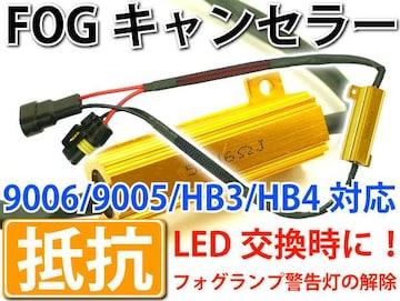 メタル抵抗LEDフォグ警告灯キャンセラー9006/9005/HB3/HB4 as248