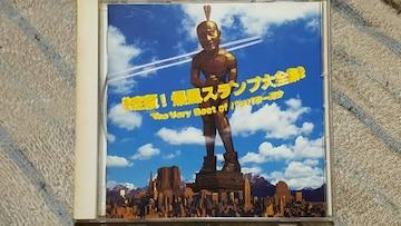 BAKUFU-SLUMP 決定版!爆風スランプ大全集2〜ベリーベストオブパッパラー河合