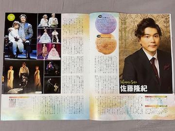 佐藤隆紀◆STAGE SQUARE vol.42 切り抜き 2P 抜無 12/27発売