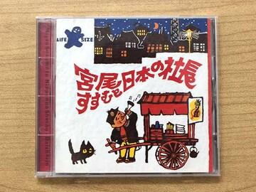 宮尾すすむと日本の社長CD「大車輪」イカ天●