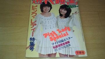 廃刊レア!近代映画ハロー早春号「ピンクレディー特集号」(77年)