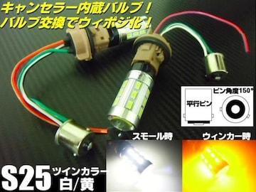 新型S25ピン角150°ソケット&バルブ付!白⇔黄LEDウィポジキット