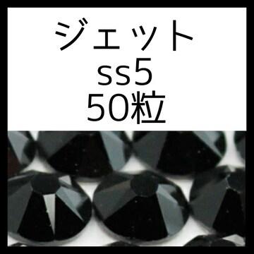 【50粒ジェットss5】正規スワロフスキー