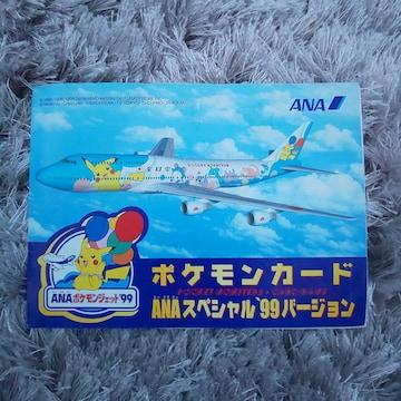 ANA ポケモンカード ANAスペシャル99バージョン