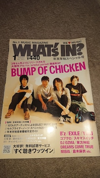 BUMP OF CHICKEN 表紙 WHAT's IN? 2008年1月号