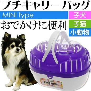 ミニプチキャリー 紫白 ペット用バッグ ハードtype Fa5310