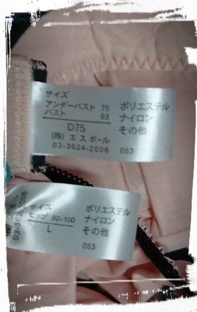 �D D75/L サテンピンク×黒刺繍 ブラジャーショーツセット グラナティス