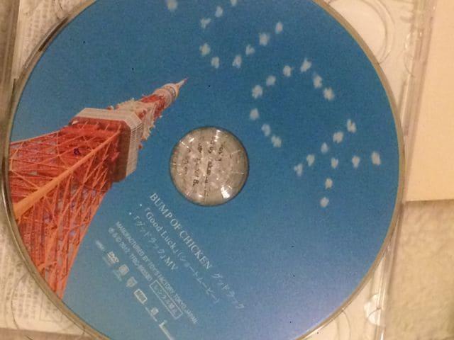 激安!超レア!☆BUMPOFCHICKEN/GOODLUCK☆初回盤/CD+DVD☆美品! < タレントグッズの