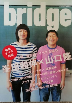 bridge VOL.45 SUMMER 2005