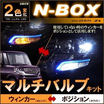 2色変化 マルチ LED ウインカーポジションキット エヌボッ