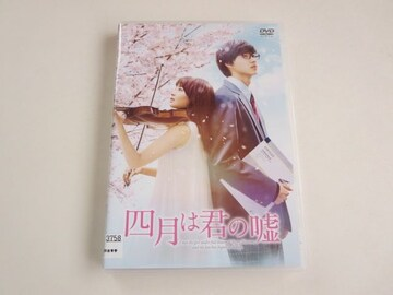 中古DVD 四月は君の嘘 広瀬すず 山崎賢人 レンタル品