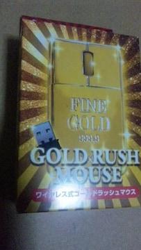 ワイヤレス式ゴールドラッシュマウス 未使用