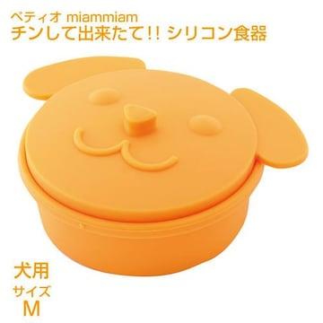 みゃむみゃむ 犬用 チンして出来たて!! シリコン食器 M★新品