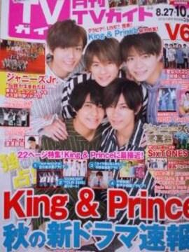 月刊TVガイド*2019年10月号*King&Prince*秋の新ドラマ速報
