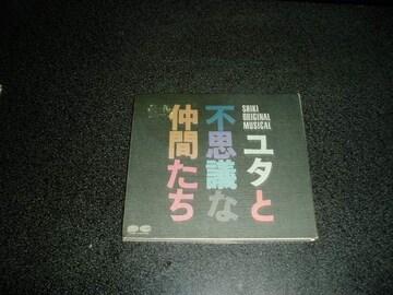 CD「ユタと不思議な仲間たち/劇団四季ミュージカル」