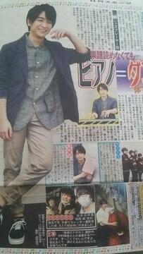 Hey!Say!JUMP知念侑李◇2018.3.10日刊スポーツ Saturdayジャニーズ