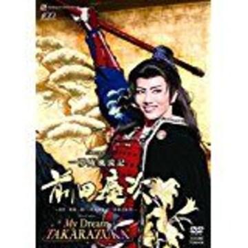■DVD『宝塚「一夢庵風流記 前田慶次」「My Dream TAKARAZUKA』